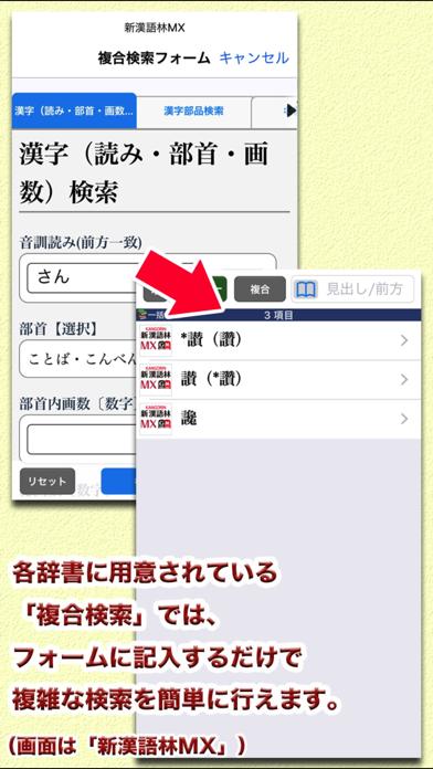 明鏡MX第二版・新漢語林MX【大修館書店】のおすすめ画像4