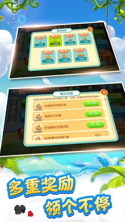 升级:拖拉机,经典80分 screenshot-4