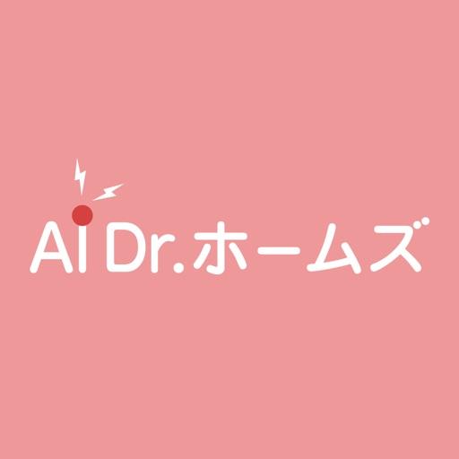 AI Dr.ホームズ うちの子健康相談アプリ