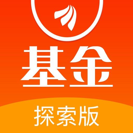 天天基金(探索版)-申购费率1折起 iOS App