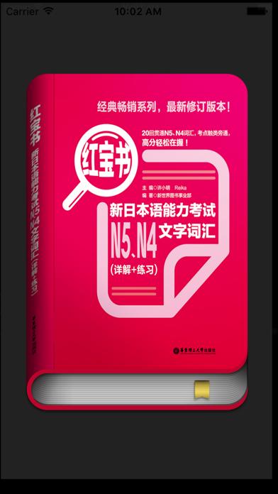 红宝书·新日本语能力考试N5N4文字词汇(详解+练习)のおすすめ画像1