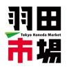 羽田市場アプリ