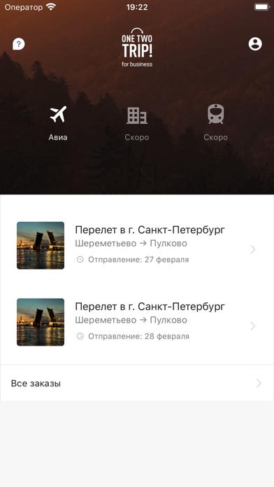 Командировки OneTwoTrip screenshot #2