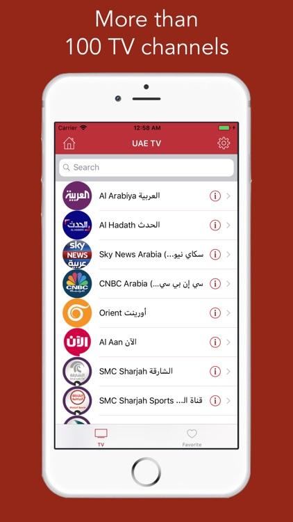 UAE TV - تلفزيون الإمارات