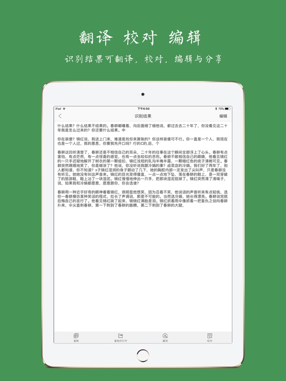 ScanScan - OCR Scanner(白描) screenshot