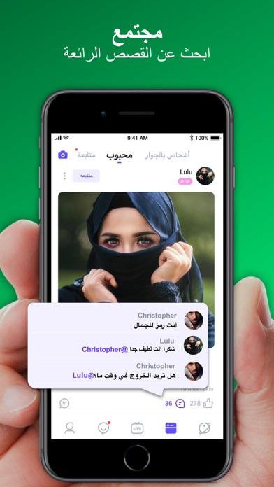 قابل الاصدقاء&دردش - MICOلقطة شاشة1