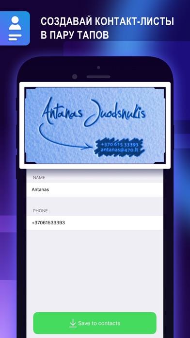 Screenshot for Сканер Визиток in Russian Federation App Store