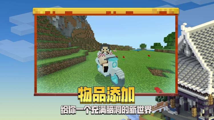 我的世界 screenshot-8