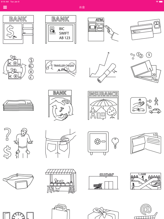 ICOON  グローバル図解辞書のおすすめ画像3