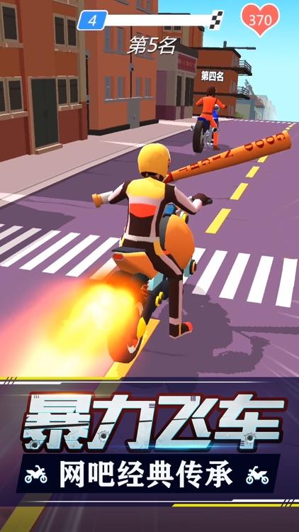暴力飞车 screenshot-4