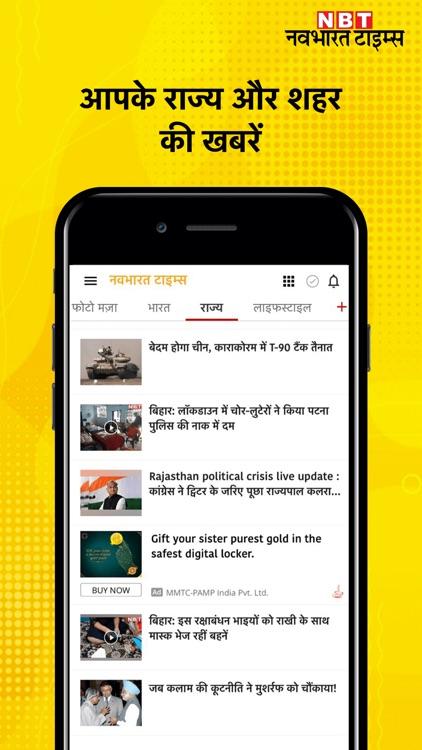 Navbharat Times - Hindi News screenshot-4