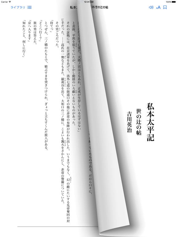吉川英治 文学全集のおすすめ画像3