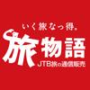 JTB旅の通信販売 旅物語