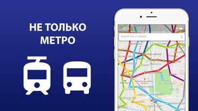 Мадрид городской транспортСкриншоты 2