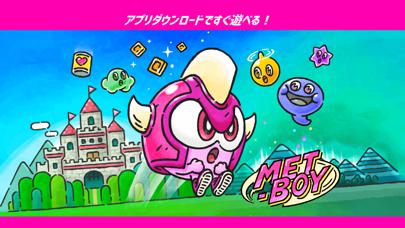 最新スマホゲームのメットボーイ!が配信開始!