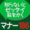 正しい日本語!できる大人の美しい言い回し!