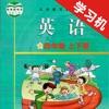 教科版广州小学英语四年级上下册