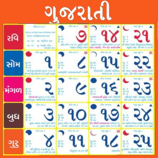 Gujarati Calendar 2021 By Anivale Private Ltd