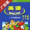 广东版开心学英语四年级上下册