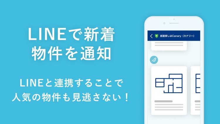 賃貸物件検索 カナリー(Canary)物件探しアプリ screenshot-6