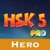 Learn Mandarin - HSK5 Hero Pro