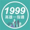1999高雄一指通 - iPhoneアプリ
