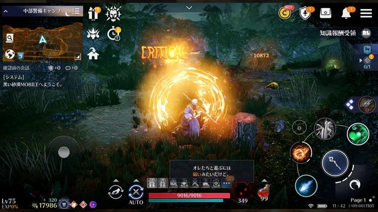 黒い砂漠 MOBILE screenshot-7