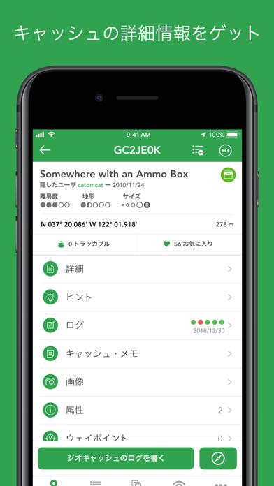 Cachly - ジオキャッシング screenshot1