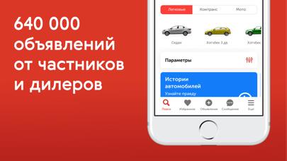 Auto.ru: купить, продать авто для ПК 1