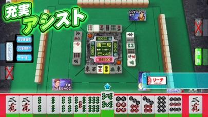 NET麻雀 MJモバイル ScreenShot3