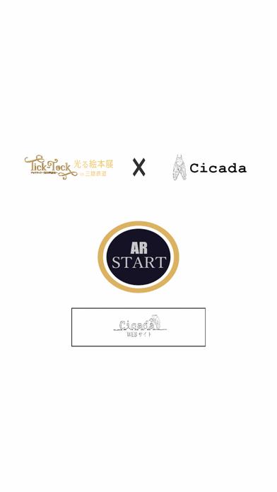 光る絵本展×Cicada「オルゴールAR」紹介画像2