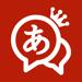 翻訳王 - 英語韓国語中国語多言語翻訳機
