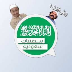 ملصقات سعودية