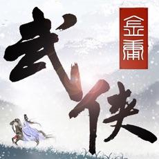 武侠群侠传-武林侠客小虾米再起江湖风云