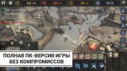 Скриншот №9 к Company of Heroes