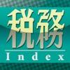 税務インデックス