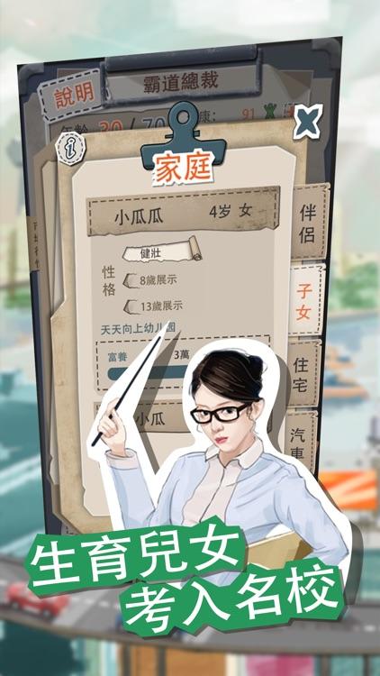 一億小目標 screenshot-4