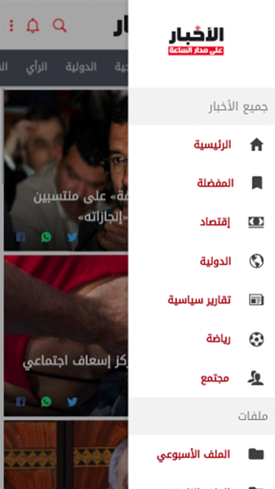 Al akhbar Press screenshot two