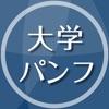 大学パンフ - 受験情報アプリ
