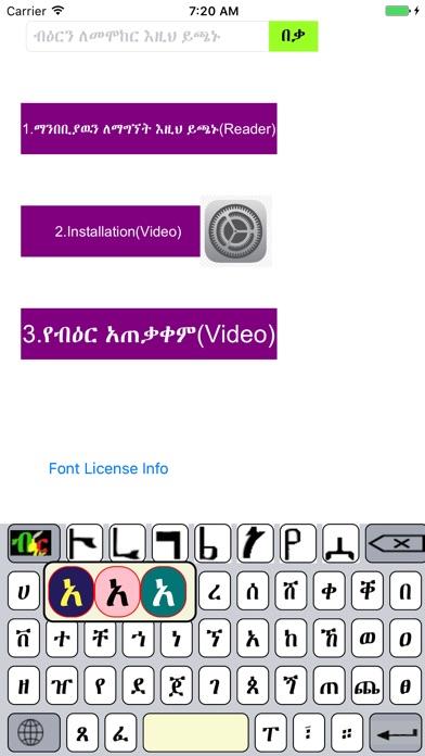 Biir Ethiopic Amharic keyboard IPA Cracked for iOS Free Download
