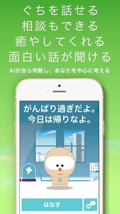 SELF:AIとの会話でメンタルとストレスをサポート screenshot-3