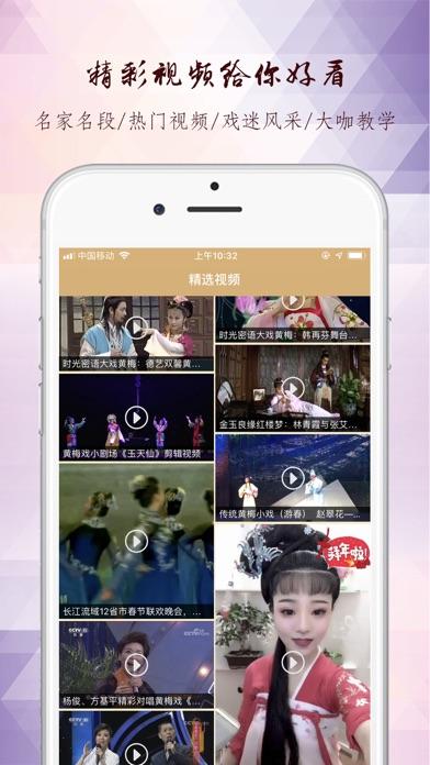 黄梅戏-戏曲韩再芬黄梅调 screenshot three