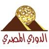 أخبار الدوري المصري