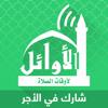 sama alawaiel - Assalatu Noor - الصلاة نور artwork