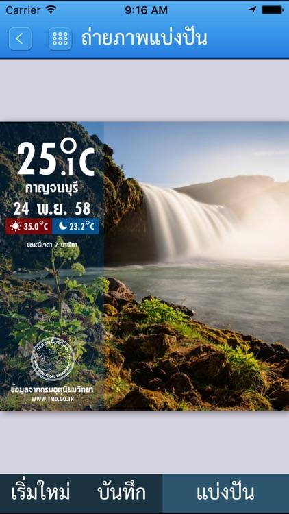 Thai Weather screenshot-4