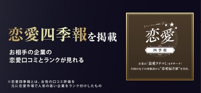"""フェリ恋-""""エリート会社員こそ最強"""" 新感覚マッチングアプリ」をApp Storeで"""