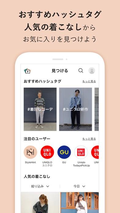 StyleHint(スタイルヒント)-着こなし発見アプリのおすすめ画像3