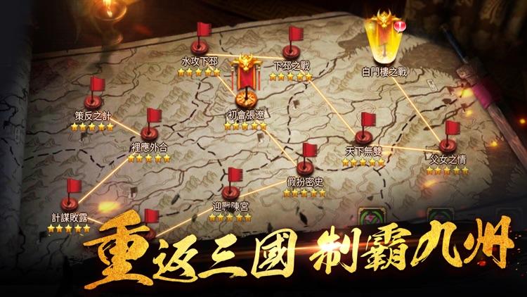 亂世群英三國傳 screenshot-4