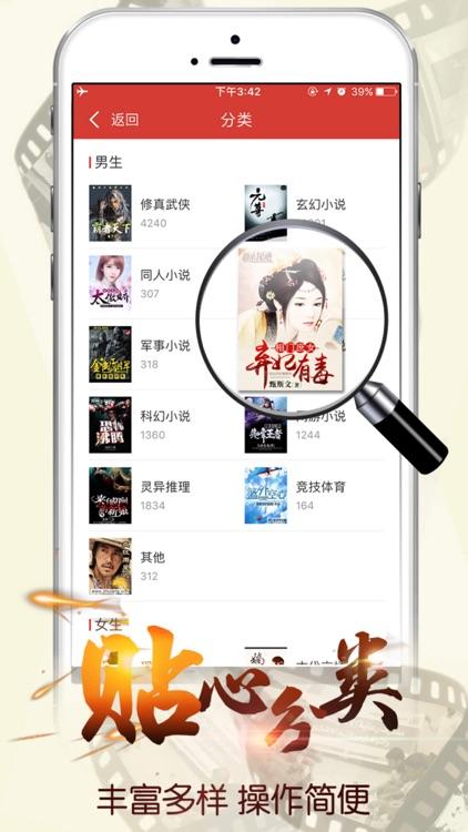 连尚读书 - 小说阅读器看书文学城 screenshot-5