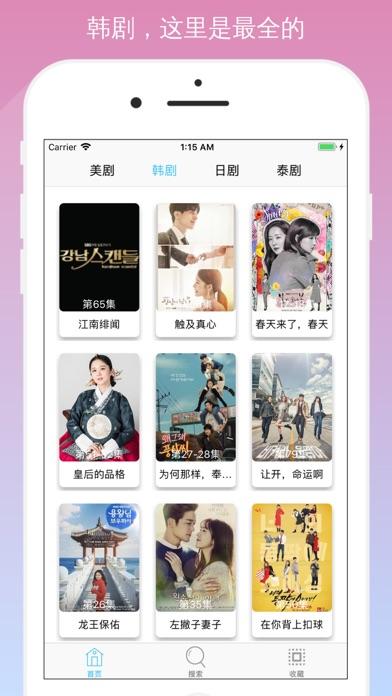 爱美剧TV-爱美剧官方APP screenshot #2